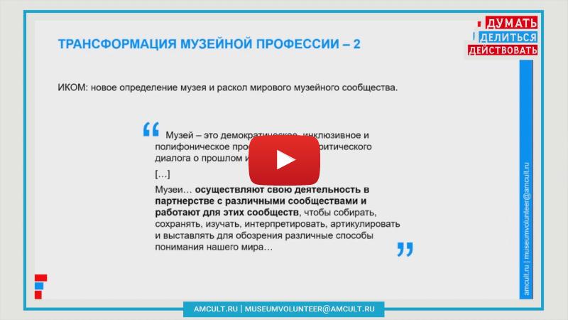 «Музейные волонтеры: эволюция понятий» Михаил Гнедовский