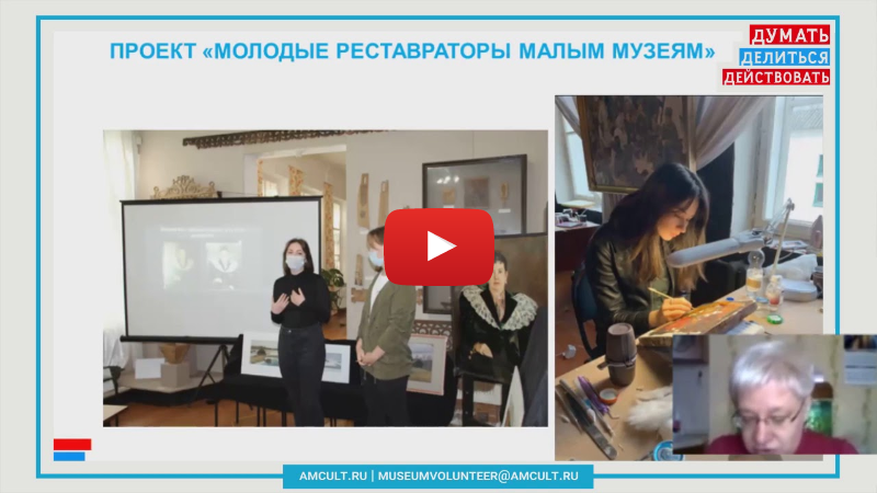 «Волонтер в работе с коллекциями музея». Мария Правдина