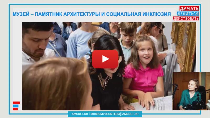 «Художественный музей. Доступность и волонтерская программа» Евгения Киселева