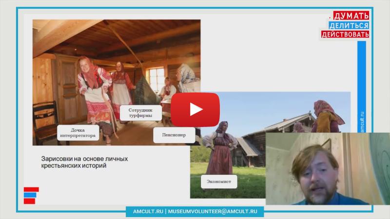 «Собирая личные истории – крестьянские и волонтерские» Дмитрий Мухин